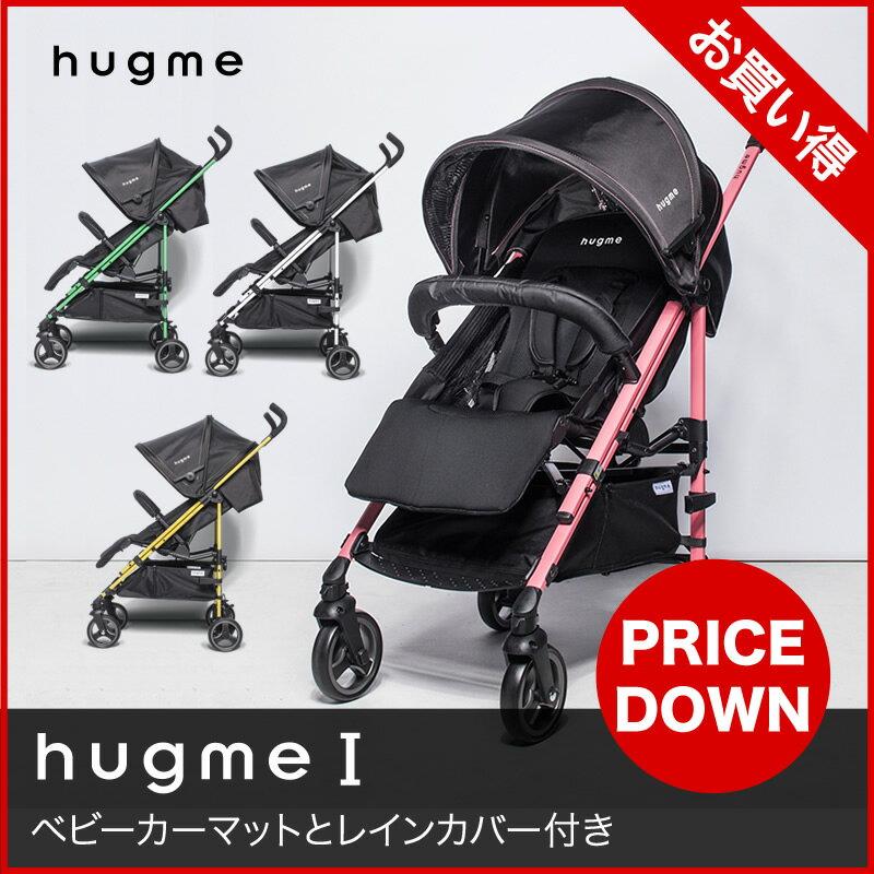 ベビーカー|hugme I(ハグミー アイ)[選べる4色]ベビーカーマット