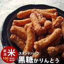 スタンドパック 黒糖かりんとう【120g】自慢の国産 新潟米...