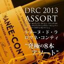 【送料無料】DRC 2013年8本アソート福袋