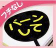 ジャニーズ アイドル 応援うちわ 文字シール  切り文字 ステッカー