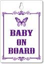 【文字の変更無料!!お好きな藻文字に変更可能!!】Baby on board(Baby in car)Kid ゴシック 吸盤タイプ 車 赤ちゃん お先にどうぞ 子供 Kid's 安全運転 アピール サイン