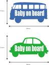 【文字の変更無料!お好きな文字に変更できます!!】Baby on board (Baby in car) バス・車 オリジナル 名前 赤ちゃん 子供 お先にどうぞ 安全運転 ステッカー カッティング