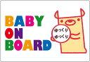 【文字の変更無料!!お好きな文字に変更可能です】Baby on board(Baby in car)のっティ マグネットタイプ2  Kid 孫   吸盤..