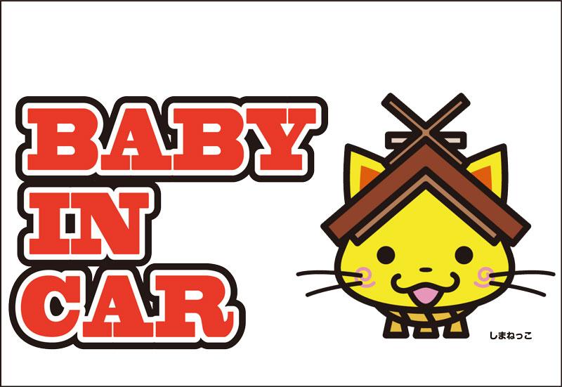 しまねっこ マグネットタイプ1 Baby in car Baby on board...:katsumi-seal:10000498