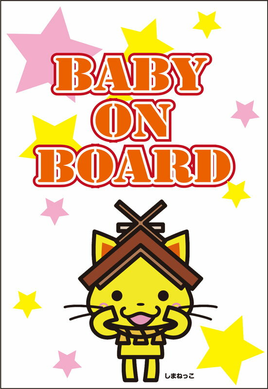 しまねっこ マグネットタイプ7 Baby on board Baby in car...:katsumi-seal:10000496