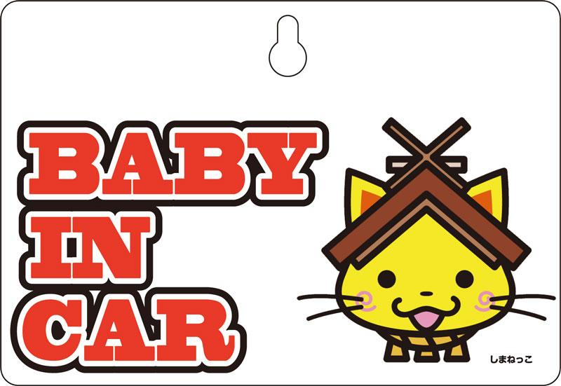 しまねっこ1 Baby in car Kids 赤ちゃんが乗っています Baby on b…...:katsumi-seal:10000493