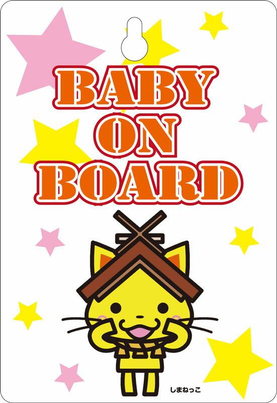 しまねっこ3 Baby in car Kids 赤ちゃんが乗っています Baby on b…...:katsumi-seal:10000497