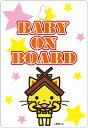しまねっこ3 Baby in car Kids 赤ちゃんが乗っています Baby on board kids 子供 child 吸盤タイプ 車