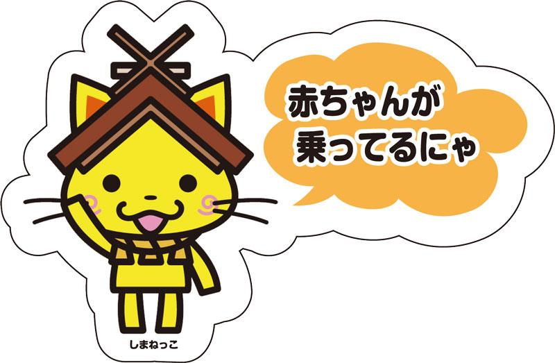 しまねっこ Baby in car 赤ちゃんが乗ってるにゃ シールタイプ2...:katsumi-seal:10000500