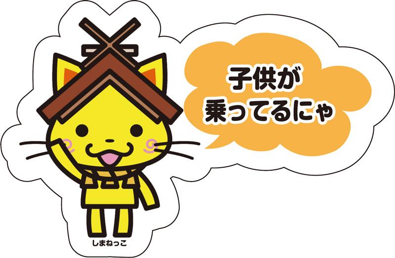 しまねっこ Baby in car 子供が乗ってるにゃ シールタイプ3...:katsumi-seal:10000501