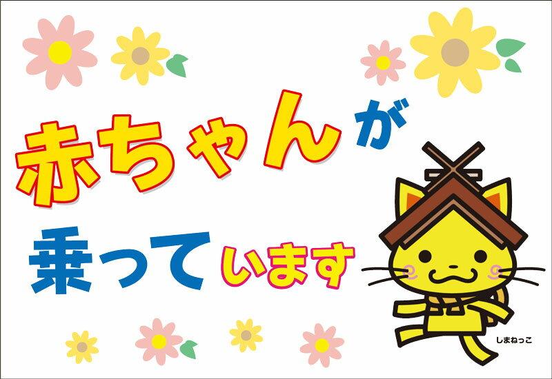 しまねっこ マグネットタイプ5 Baby in car Baby on board...:katsumi-seal:10000504