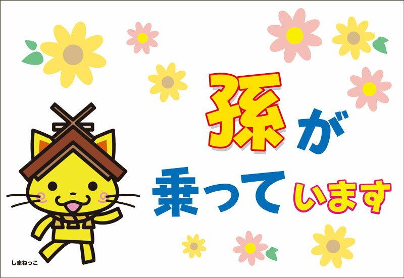 しまねっこ マグネットタイプ6 Baby in car Baby on board...:katsumi-seal:10000505