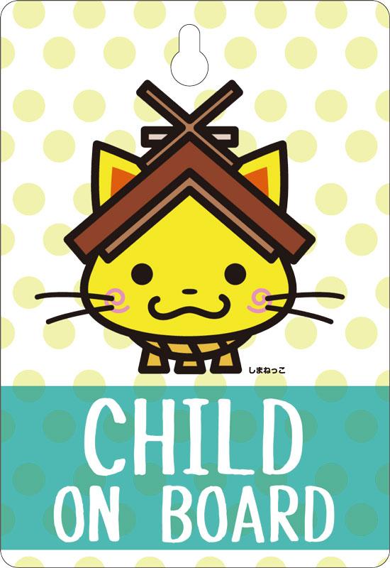 しまねっこ5 CHILD ON BOARD 赤ちゃんが乗っています Baby on boa…...:katsumi-seal:10000506