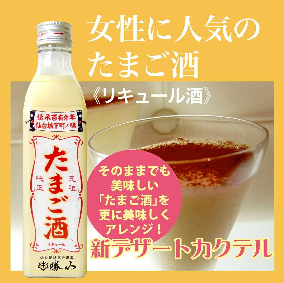 勝山の元祖[たまご酒]300ml冬はホットで夏は冷たく!女性に大人気!!