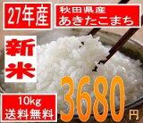 Akitakomachi发表在21年生产10公斤秋田[でお届け26年産 秋田県産あきたこまち10kg]