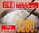 送料無料、粒揃い米処福井の美人米27年産  福井県産ハナエチゼン 10kg美人画の米袋で全国直送