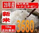 送料無料、粒揃い米処福井の美人米28年産新米  福井県産ハナエチゼン 10kg美人画の米袋で全国直送