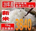 送料無料でお届け28年産 秋田県産あきたこまち10kg