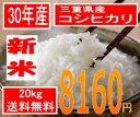 楽天米の専門店 勝山神様がほれた米、三重県産30年産 コシヒカリ20kg(10kgx2)20kg買うとさらにお得