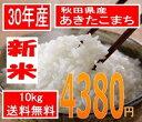 送料無料でお届け30年産新米 秋田県産あきたこまち10kg