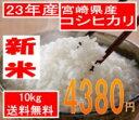 23年産 新米 宮崎県産コシヒカリ10kg送料無料 5kg2袋入り8月6日以降の発送となります。