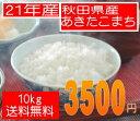 送料無料でお届け21年産 秋田県産あきたこまち10kg