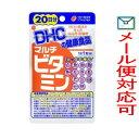 【メール便選択可】 DHC マルチビタミン 20粒(20日分) 【栄養機能食品】