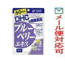 【メール便選択可】 DHC ブルーベリーエキス 120粒(60日分)