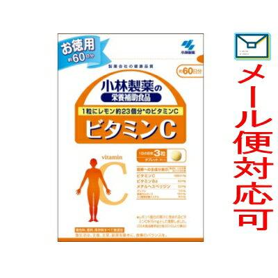 【メール便選択可】 小林製薬 ビタミンC 180粒(約60日分)