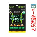 黒のカロリー気にならないサプリ 150粒入 (30日分)【栄養機能食品】