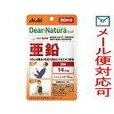 【メール便選択可】アサヒ Dear-Natura(ディアナチュラ)亜鉛 20粒(20日分)