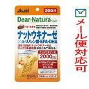 アサヒ Dear-Natura(ディアナチュラ)ナットウキナーゼ×α-リノレン酸・EPA・DHA 20日分(20粒)