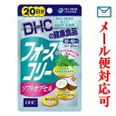 DHC フォースコリー ソフトカプセル 20日分 (40粒)【セール】