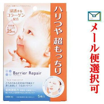 バリアリペア シートマスク もっちり 5枚入 【化粧品】