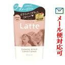 マー&ミー Latte ダメージリペア コンディショナー 詰替用 360g 【化粧品】
