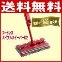 【送料無料】コードレス スイブルスイーパーG2