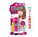 パルティ ポイントカラーチューブ ピンク 15g【化粧品】