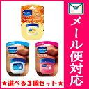 ヴァセリン リップ 7g 選べる3個セット 【化粧品】