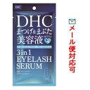 DHC スリーインワンアイラッシュセラム 9ml 【化粧品】