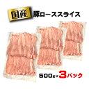 送料無料 1.5kg 500g×3パック豚肉 ロース 豚ロース肉