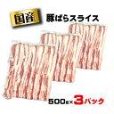 【送料無料】国産豚バラスライス1.5kg冷凍品 500g×3パ
