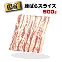 国産 豚ばらスライス 冷凍品 500g豚肉 豚バラ肉 豚バ