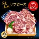 【A5等級リブロースステーキ】黒毛和牛・リブロース 600g