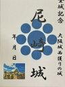 尼崎城 登城記念 御朱印帳 御城印帳の日本のお城のカード 家紋 戦国武将