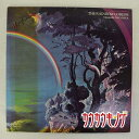 【中古】【LP】高中正義 THE RAINBOW GOBLINS 36MK9101-2