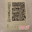 【中古】沙羅書房古書目録 第99号 令和元年