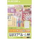 エレコム なまえラベル<ペン用・大>A4 110面 5枚×5...