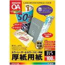 コクヨ カラーレーザー&コピー用紙厚紙用紙 B5 100枚