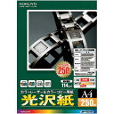 コクヨ カラーレーザー&コピー用紙 光沢紙 A4 250枚