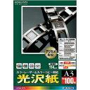 コクヨ カラーレーザー&コピー用紙 光沢紙 A3 100枚